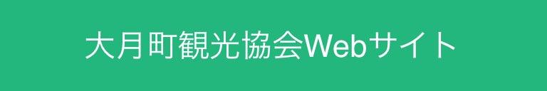 大月町観光協会Webサイト